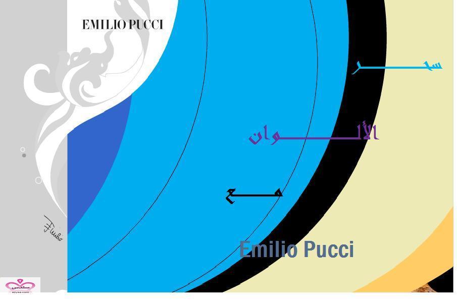 ...Emilio Pucci ... اميليو بوتشي ماركة ايطالية راقية Laudomia