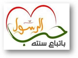 صلى الله على سيدنا محمد وعلى آله وصحبه أجمعين