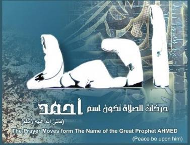 """كتابا موقوتا"""" صدق الله العظيم والصلاة بالنسبه للمسلم هى حمد"""