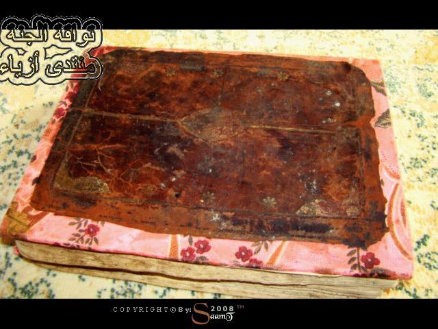 صور قرآن كريم عمره 415 سنه طبعاً له مميزاته عليه