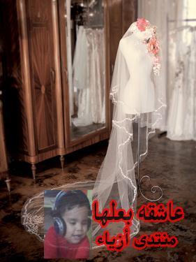 حدث الطرح للعرائس الجميلات