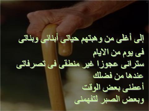 اللهم ارزقنا بر والدينا واجمعنا بهم في الفردوس الأعلى