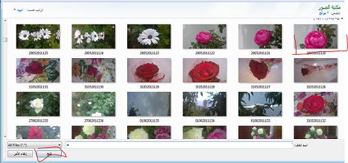 انزل موضوع عن طريقة تحميل الصور وتنزيلها وتنزيل الصور عن