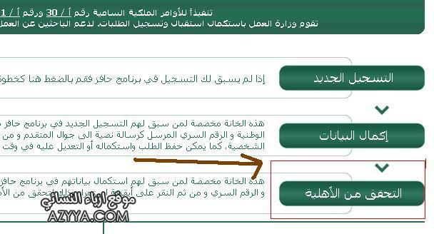 حافز طريقة التحقق من الاهلية حافز و اعانة العاطلين بالسعودية