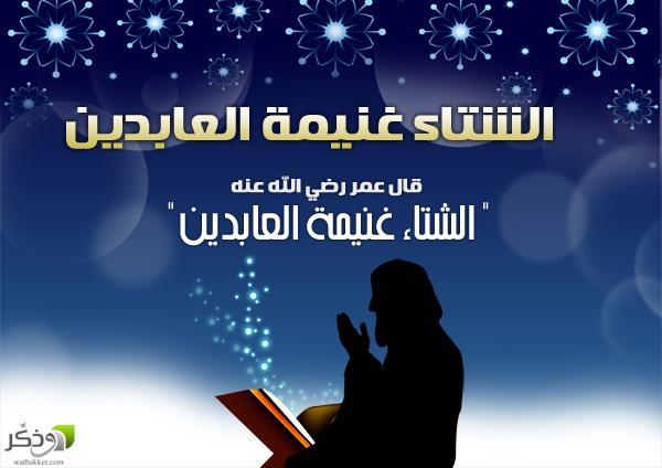 الشتاء بستان الطاعة وميدان العبادة الحمد لله الواحد القهار ،