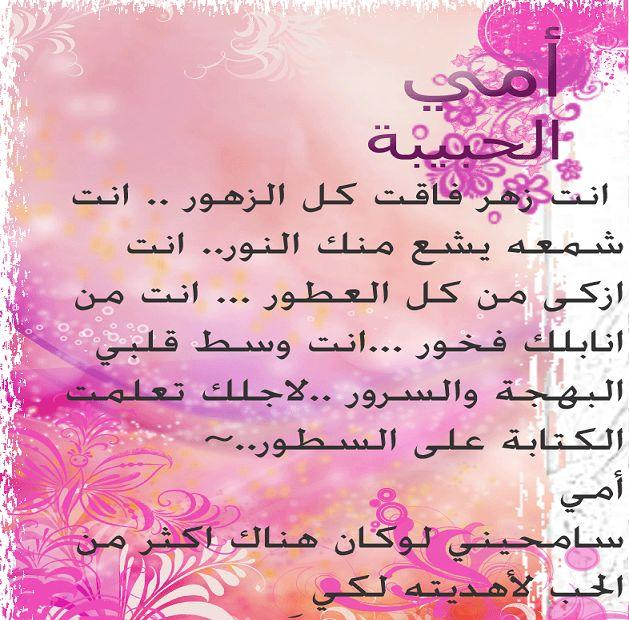 رسالة شكر وتقدير لامي على جهودها Risala Blog