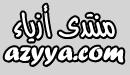 القسم http:\/\/fashion.azyya.com\/125608.html يجب ان يتم تحميل الصور في مركز تحميل