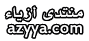 ازياء وعليها شعار المنتدى http:\/\/ube.azyya.com وممكن تختاري احد هذه الشعارات