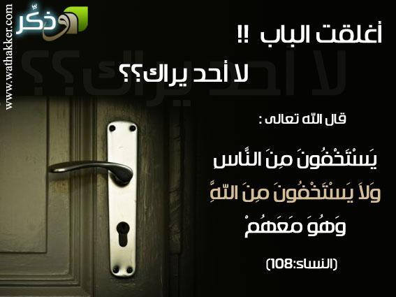 [\/IMG] اغلقت الباب ولا احد يراك .. فتذكر ان الله