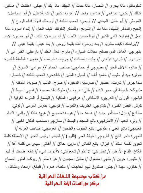 السلام عليككم لللي يريد يتعلم اللهجة العراقية اليكم الصورة ولو