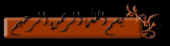 [\/IMG] عَنْ أَبِي أُمَامَةَ، قَالَ: رَآنِي النَّبِيُّ صَلَّى اللَّهُ عَلَيْهِ