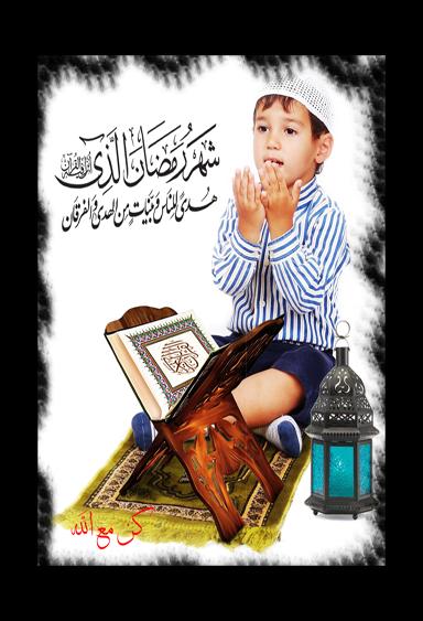 باردة قدميها في رمضان 2013مجموعة دار ترتر لرمضان 2013فضل الصدقة