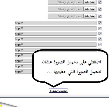 .. ودمتم سالمين ملاحظة: بما انه مركز التحميل بتاع المنتدى