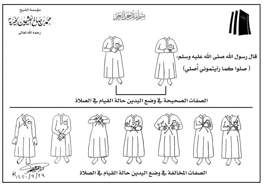 محمد بن صالح العثيمين _ رحمه الله _ ان شاء