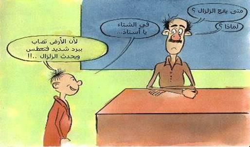 اليوم جايبتلكم موضوع عن المدرسه بما انها قربت :rolleyes: عشان
