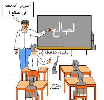 كريكيتيرات عن المدرسه