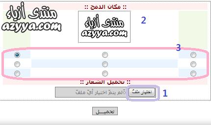 قبل اي شي لازم نحمل صوره الشعار نفتح مركز التحميل
