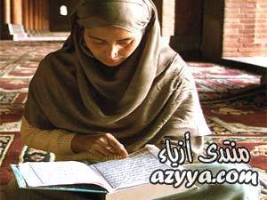 هل يجوز للمرأة قراءة القرآن بدون وضوء أو ارتداء