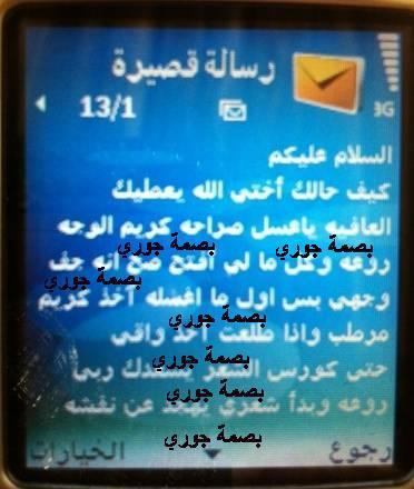 """الصورة الفوتوغرافية في بطاقة الهوية المدنيةللمرأة السعودية""""آتوز"""" ترعى ملتقى اليوم"""
